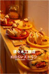 KIDSレストラン,須々木工務店IMG_5569-018