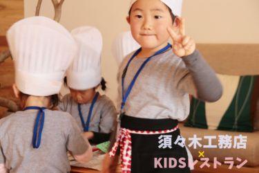 KIDSレストラン,須々木工務店IMG_9694-028