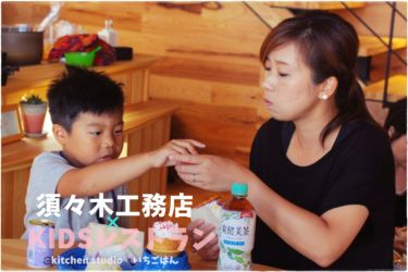 KIDSレストラン,須々木工務店IMG_0757-026