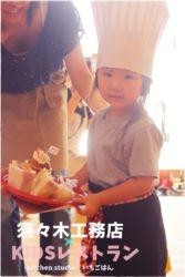 KIDSレストラン,須々木工務店IMG_0666-041