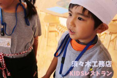 KIDSレストラン,須々木工務店IMG_9901-121