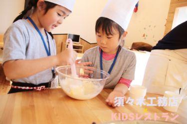 KIDSレストラン,須々木工務店IMG_9807-074