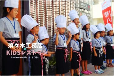 KIDSレストラン,須々木工務店IMG_5711-042
