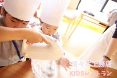KIDSレストラン,須々木工務店IMG_9788-068