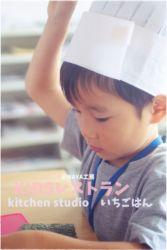 KIDSレストランNAYA工房1IMG_0317-022