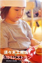 KIDSレストラン,須々木工務店IMG_0662-038