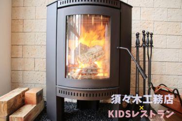 KIDSレストラン,須々木工務店IMG_9772-058