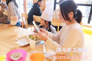 KIDSレストラン,須々木工務店IMG_9941-135