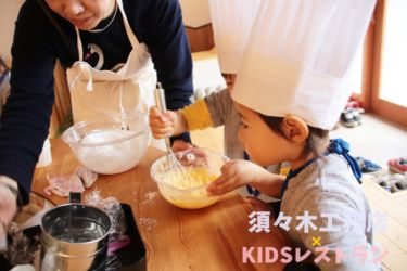 KIDSレストラン,須々木工務店IMG_9805-073