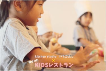 KIDSレストラン,敬老の日,日山ごはんIMG_7399-024