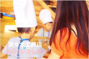 KIDSレストラン,須々木工務店IMG_0730-022
