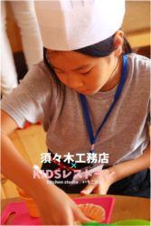 KIDSレストラン,須々木工務店IMG_5679-041