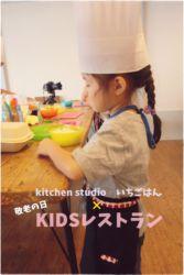 KIDSレストラン,敬老の日,日山ごはんIMG_1436-009
