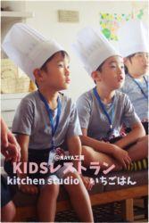 KIDSレストランNAYA工房1IMG_0300-005