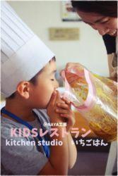 KIDSレストランNAYA工房1IMG_0323-028