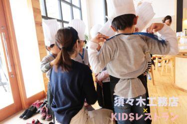 KIDSレストラン,須々木工務店IMG_9716-036