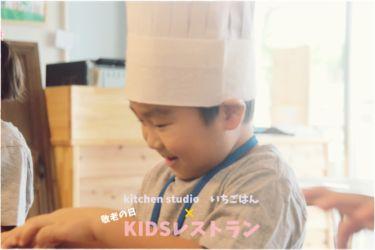 KIDSレストラン,敬老の日,日山ごはんIMG_7428-039