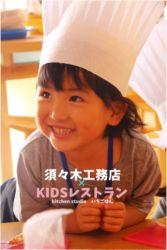 KIDSレストラン,須々木工務店IMG_5686-043