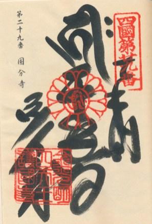 Kokubunji #29
