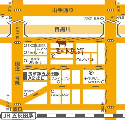 ミート矢澤へのアクセス