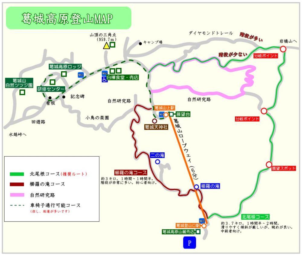 葛城高原登山地図