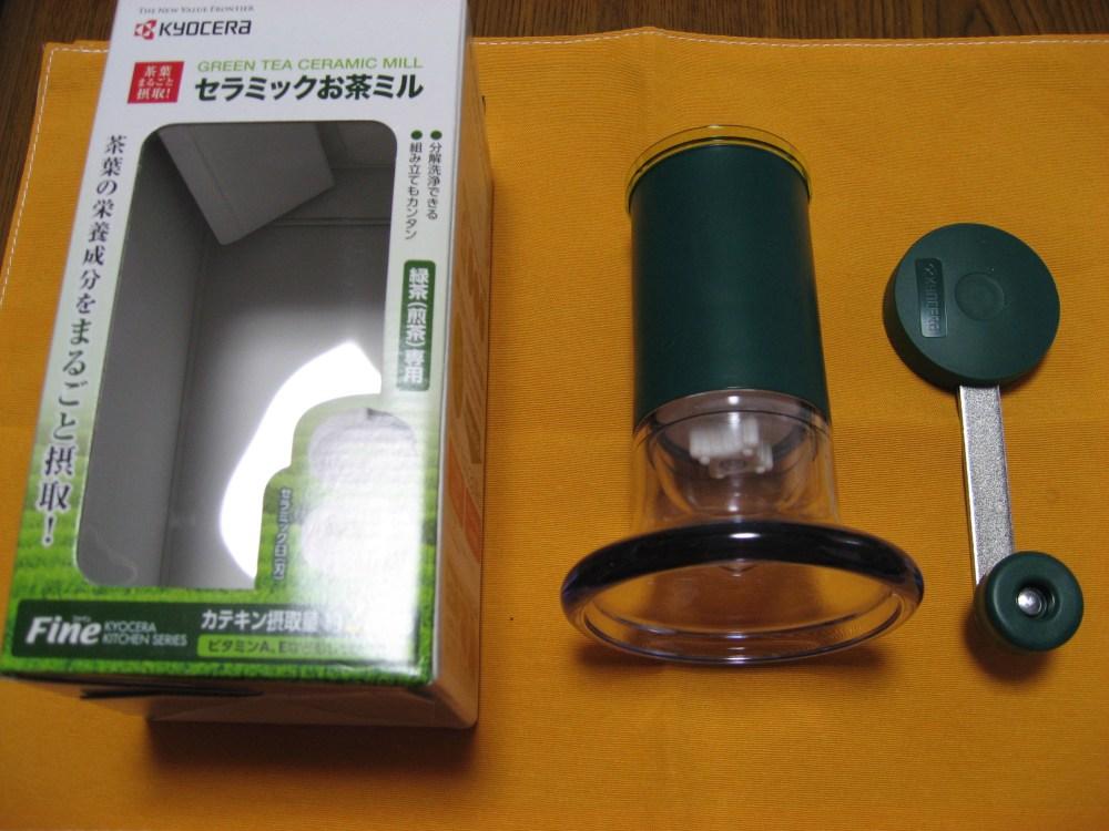 京セラ セラミックお茶ミル緑茶