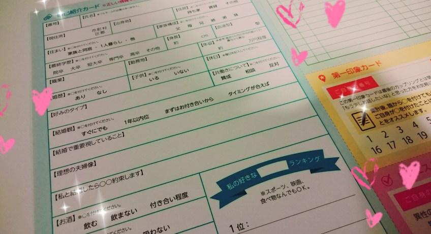 婚活パーティーでのカードの書き方☆