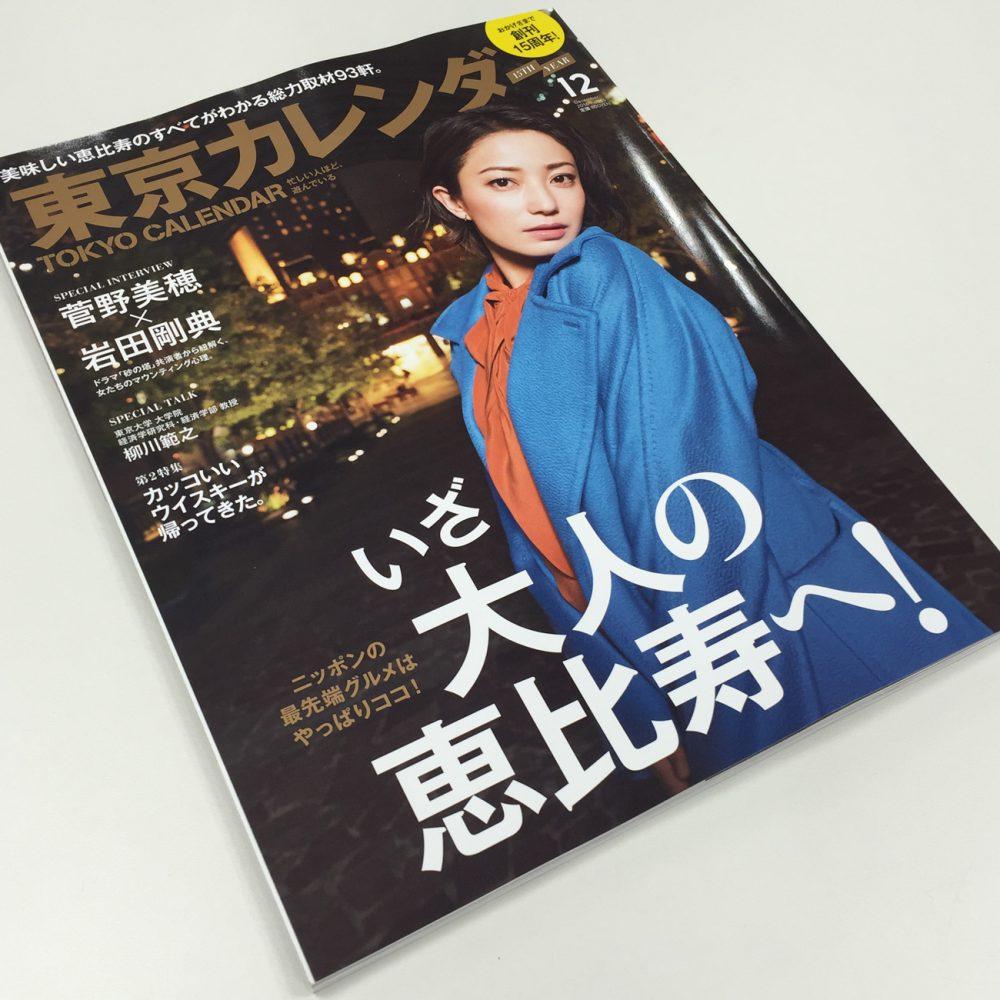 tokyocalender_161021