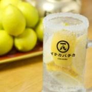 「一八レモンサワー」600円
