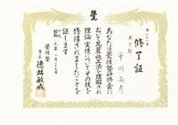 京都・甍技塾修了証