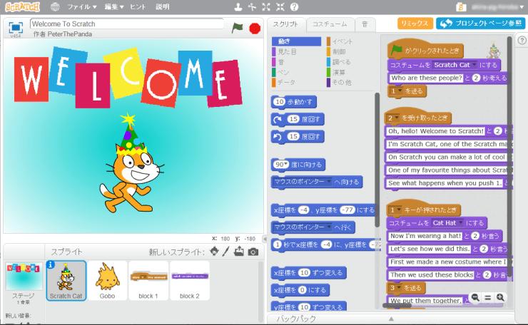 Scratchの画面