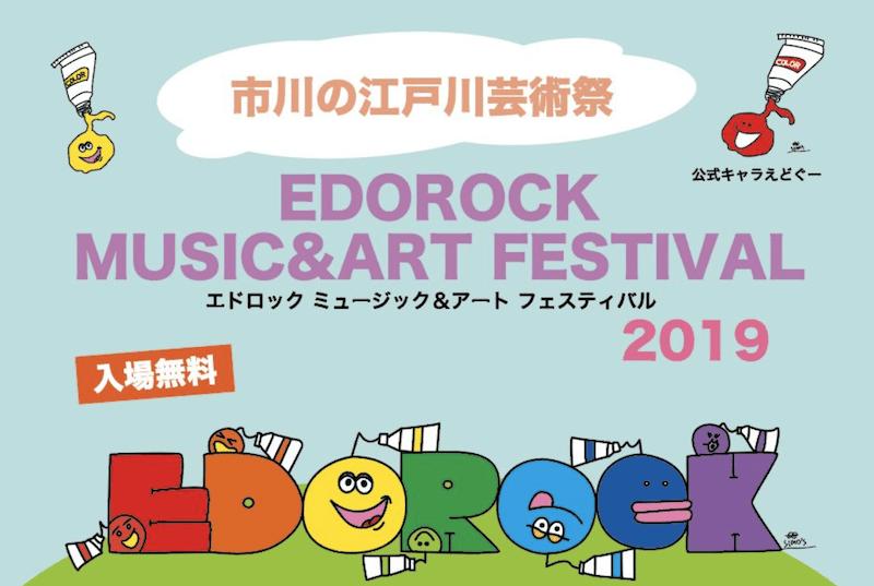 エドロック2019の紹介アイキャッチ