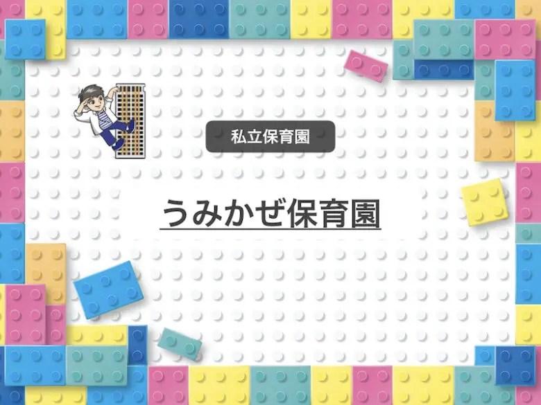 うみかぜ保育園の紹介アイキャッチ