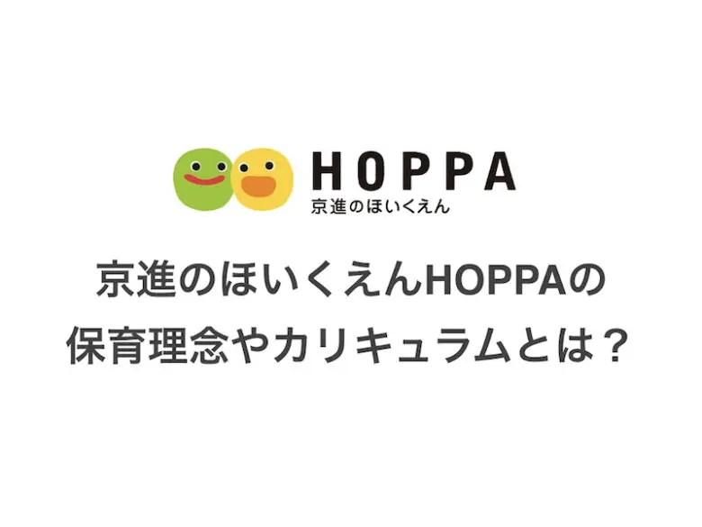京進のほいくえんHOPPAの理念やカリキュラムの紹介アイキャッチ