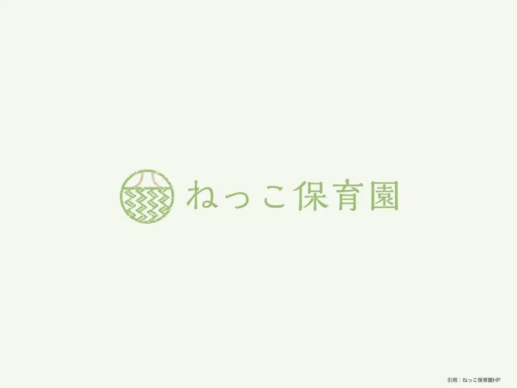 ねっこ保育園紹介アイキャッチ