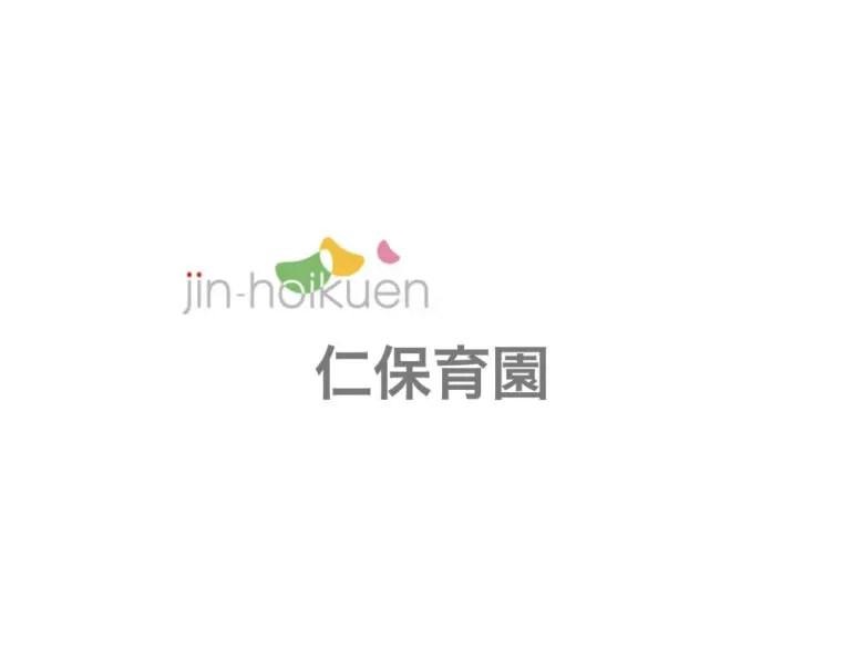 仁保育園の紹介アイキャッチ