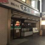 回転寿司の日本海市川店が閉店!平成31年1月14日で営業終了しています。
