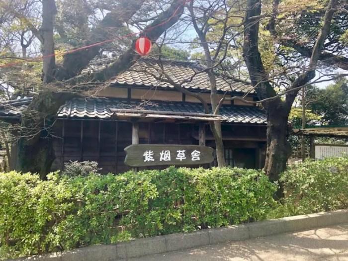 紫烟草舎(しえんそうしゃ)の正面の写真