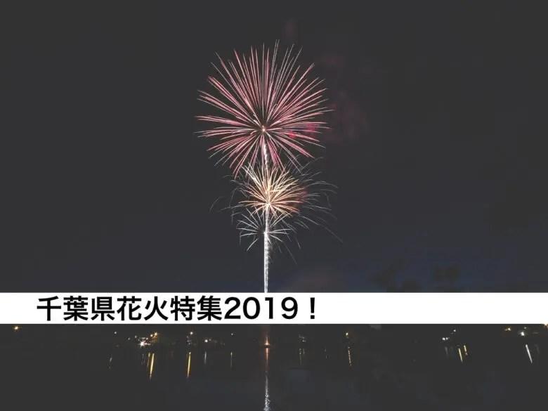 千葉県花火特集2019!