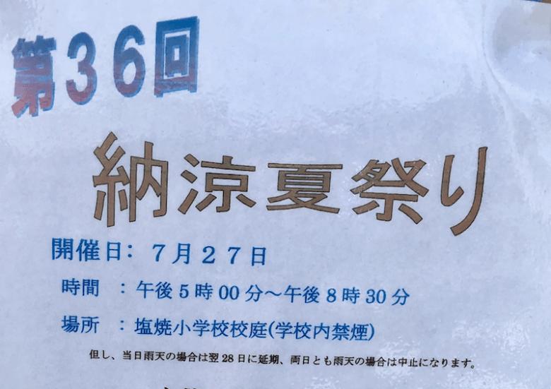 市川市塩焼小学校の夏祭りの紹介アイキャッチ