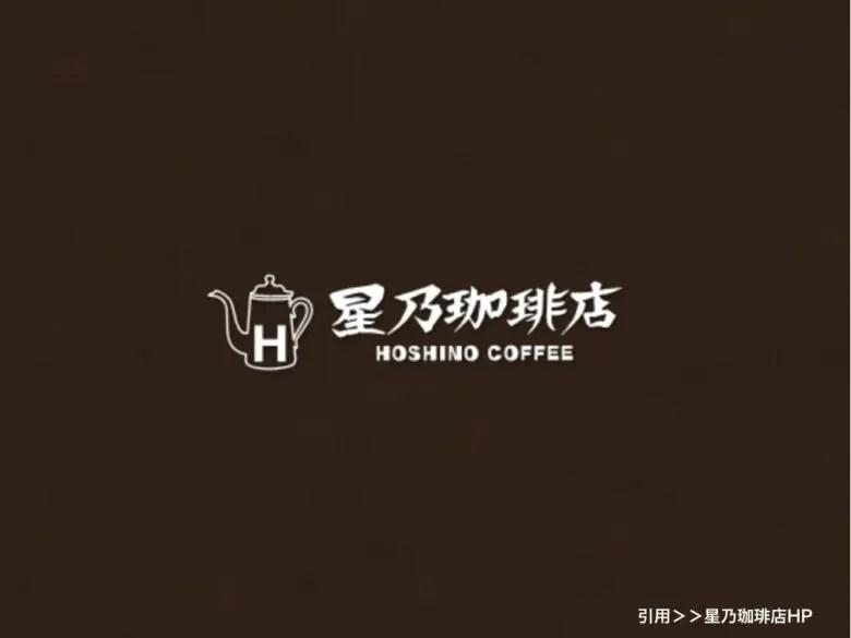星乃珈琲店のロゴ