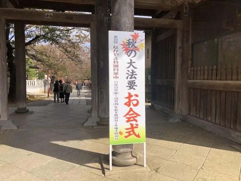中山法華経寺の御会式と骨董市の案内看板
