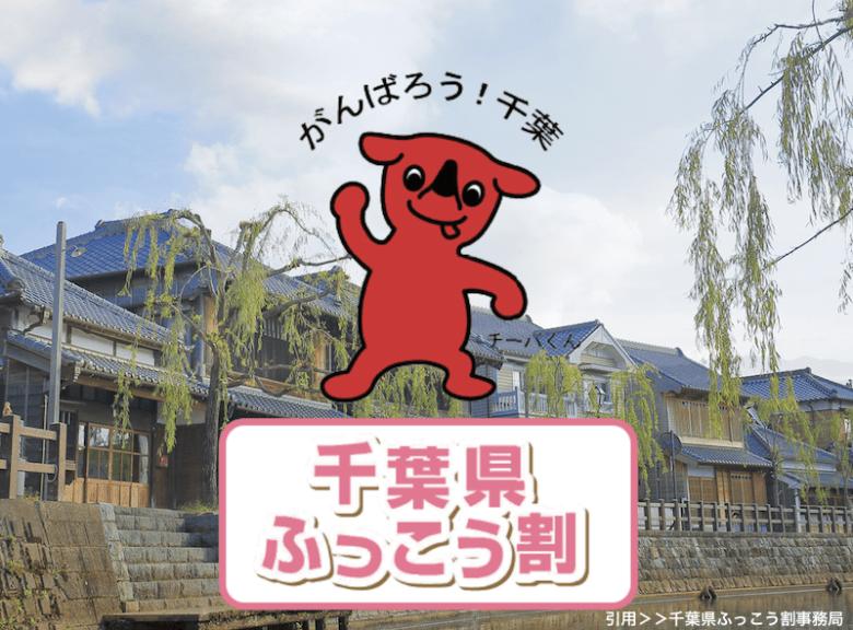 千葉県ふっこう割の紹介アイキャッチ