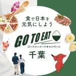 《Go To Eat 千葉県版》プレミアム付食事券とオンライン予約でお得に外食!
