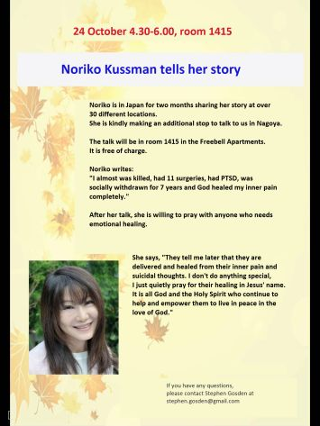 Flyer for Noriko's talk