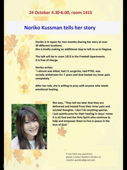 Flyer for Noriko's talk