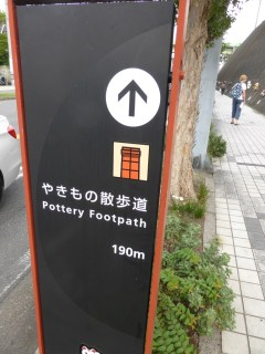 The beginning of the pottery footpath in Tokoname
