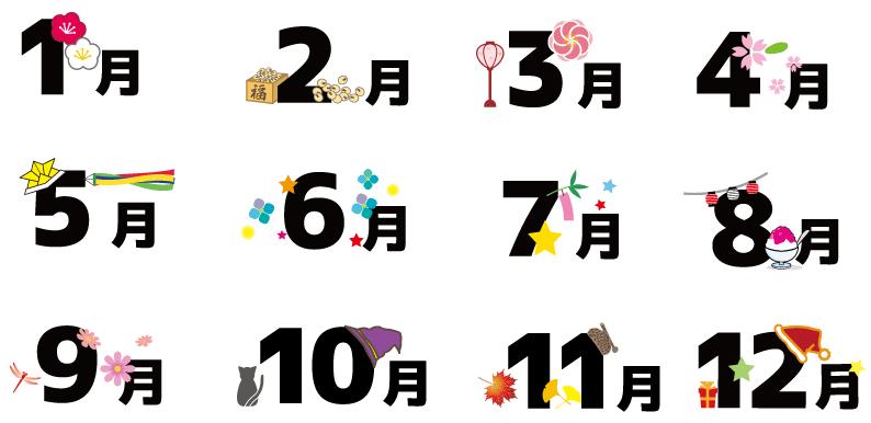 2019年の祝日が決定!カレンダーの表記はどうなる?