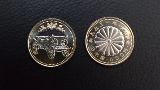 天皇退位記念硬貨