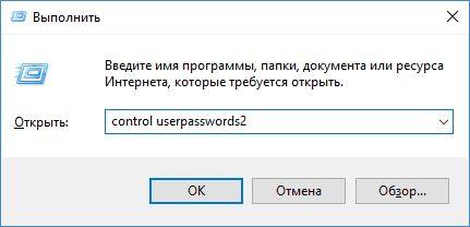 Запуск управления учетными записями в Windows 10